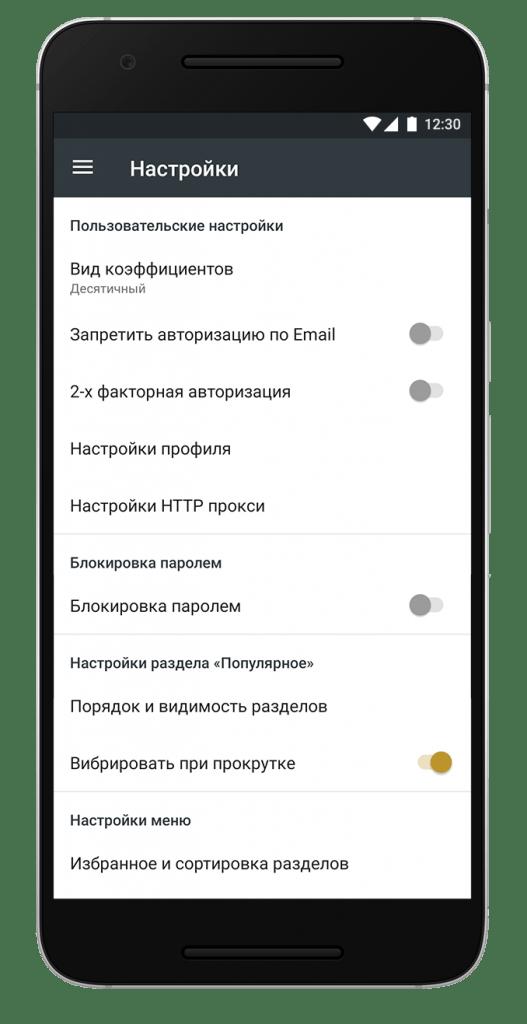 Melbet-screen-18